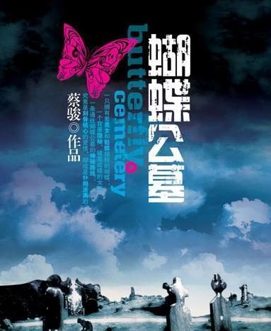 蝴蝶公墓-探月版